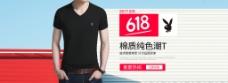 男装海报T恤banner淘宝电商