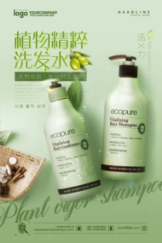 绿色植物洗发水创意海报设计