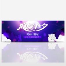 天猫淘宝七夕情人节促销海报banner