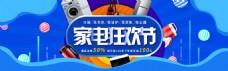 蓝色科技感家具banner淘宝电商海报