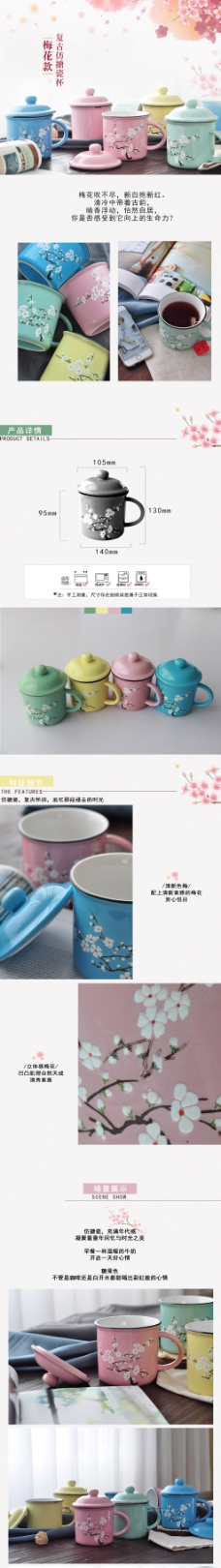 陶瓷杯详情页