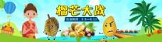 banner榴莲芒果淘宝电商海报