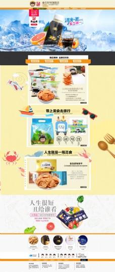 首食食品淘寶電商飲料首頁