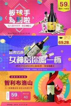 六月秒杀红酒花冠女神促销海报banner