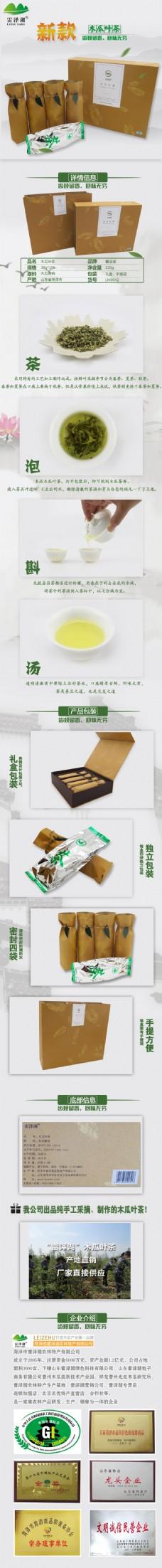 清新简洁茶叶详情页