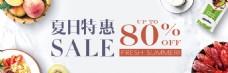夏日食品促销banner特惠