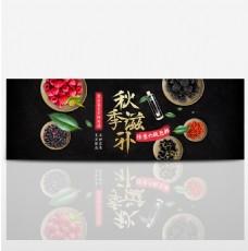 淘宝京东夏季美食果酒大促海报滋补banner