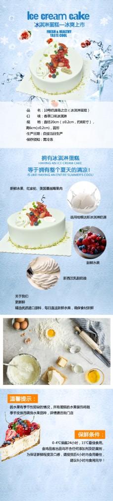 冰淇淋蛋糕详情页模板