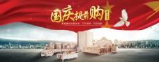 国庆海报淘宝电商banner