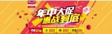 淘宝海报设计年中大促banner