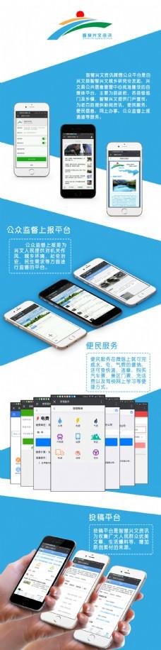 智慧兴文资讯微信公众号展示图