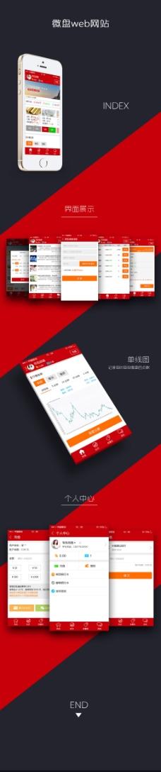 app移动端网页设计