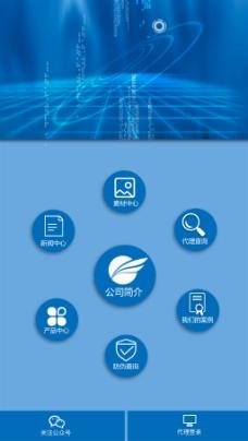 科技公司H5页面