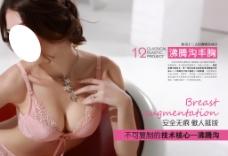 隆胸整形美容展板