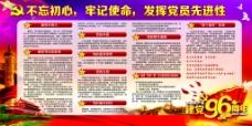 71党建宣传栏