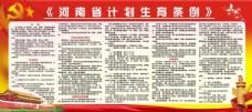 河南省计生条例展板