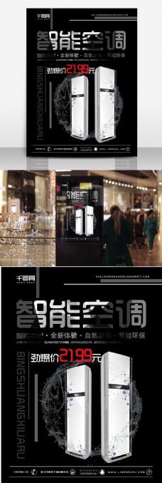夏季黑色智能空调促销活动海报设计