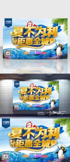 夏季促销海报 C4D精品渲染促销模板