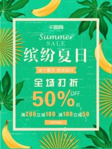绿色清凉绿叶夏日促销活动海报