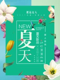 文艺小清新夏日上新促销海报