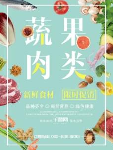 简约清新蔬果肉类食材促销海报