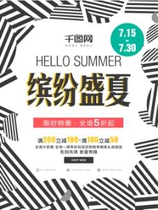 黑白几何元素夏日促销活动海报