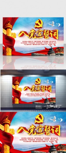 入党宣誓词海报 C4D精品渲染艺术字主题