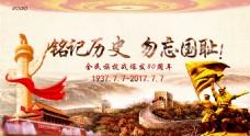 中华任命共和国铭记历史勿忘国耻77事变海报