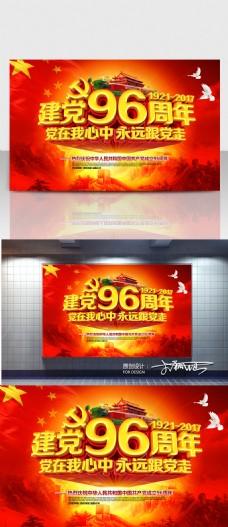 建党96周年 C4D精品渲染艺术字主题