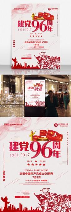 建党节96周年纪念宣传海报