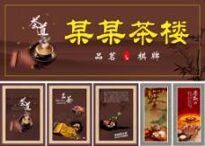 茶楼茶文化海报