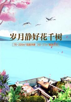 湖边别墅海报