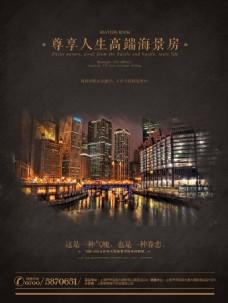 房地产海报高端时尚璀璨之城海景房海报