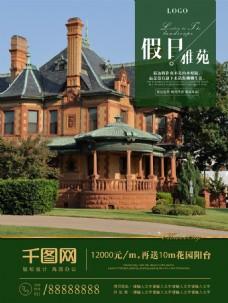 大气复古绿色森林洋房别墅房地产海报