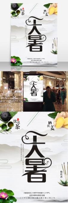 水墨中国风二十四节气之大暑节气海报