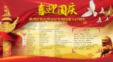 2016 国庆海报素材