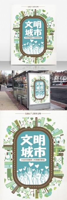 文明城市宣传公益海报