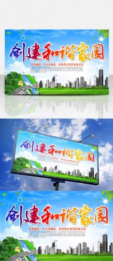 城市建设海报设计创建和谐家园从我做起从小事做起世界将会变得更美好