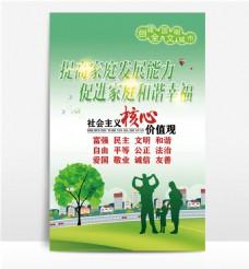 计划生育和谐家庭海报