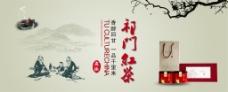 祁门红茶海报