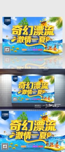 奇幻漂流海报 C4D精品渲染艺术字主题