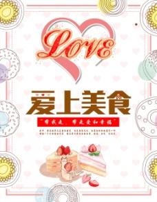 手绘爱上美食甜品海报