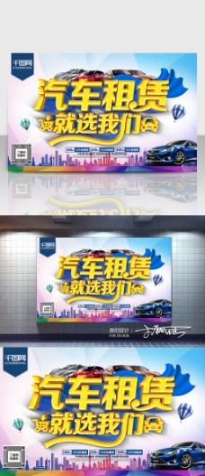汽车租赁海报 C4D精品渲染艺术字主题