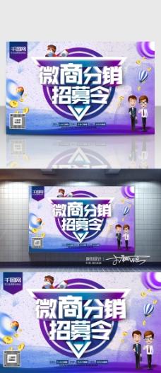 微商分销海报 C4D精品渲染艺术字主题