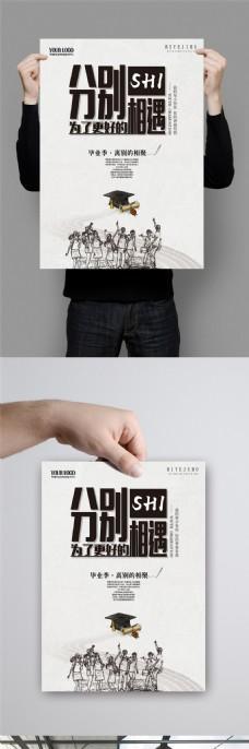 黑白复古风毕业季海报