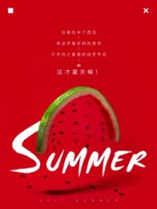 简约红色西瓜清凉夏日微信配图海报