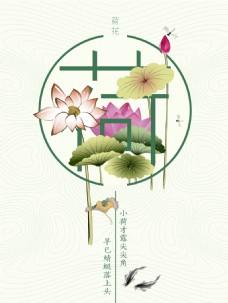 中国风清新简约荷花主题海报