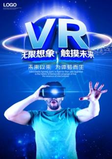 VR蓝色海报