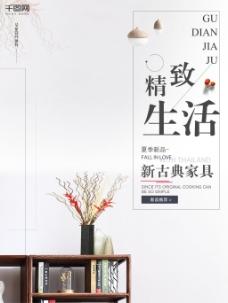 家居家具创意简约商业海报设计模板