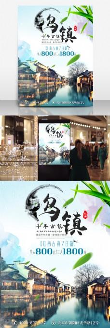 千年乌镇水墨中国风旅游海报